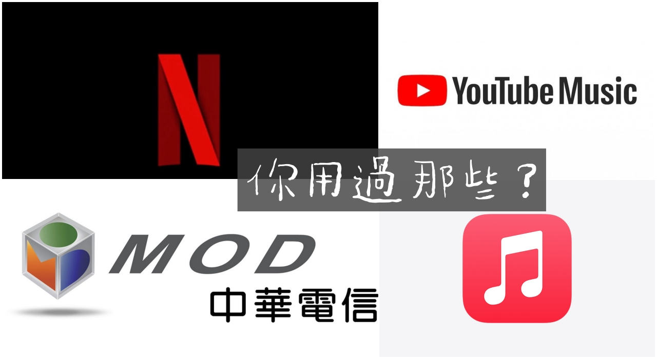 Netflix、MOD、APPLE MUSIC、YOUTUBE MUSIC 使用心得